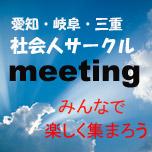愛知・岐阜・三重 社会人サークル meeting