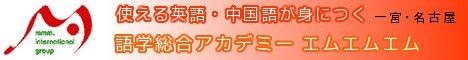 英会話・TOEIC・TOEFL・高校/大学受験の エムエムエムインターナショナルグループ